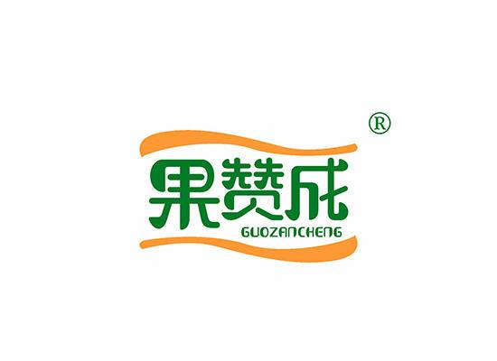 果赞成;GUOZANCHENG