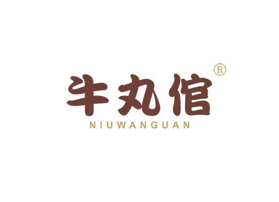 牛丸倌;NIUWANGUAN