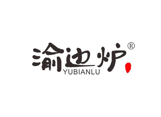 渝边炉;YUBIANLU