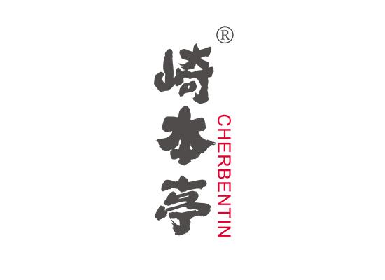 崎本亭 CHERBENTIN