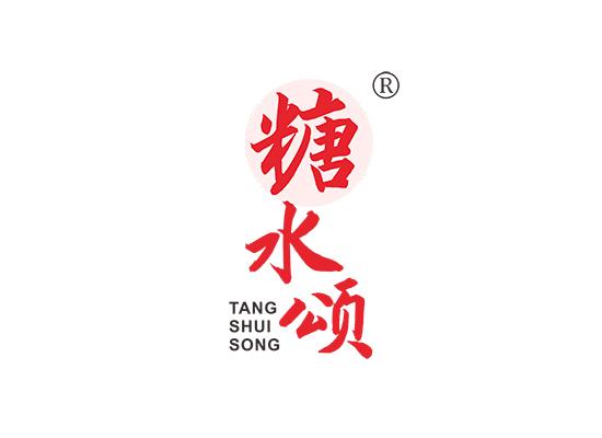 糖水颂;TANGSHUISONG