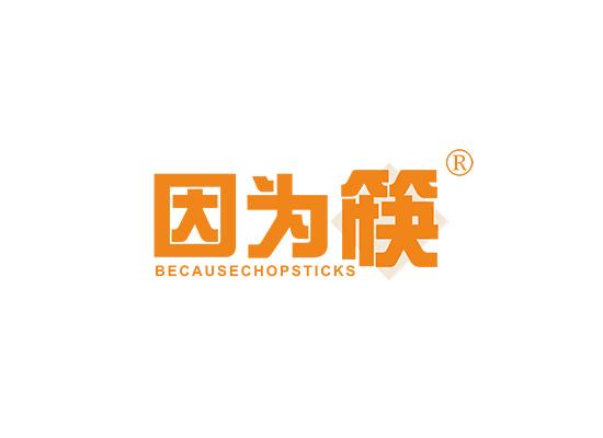 因为筷 BECAUSECHOPSTICKS