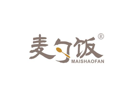 麦勺饭;MAISHAOFAN