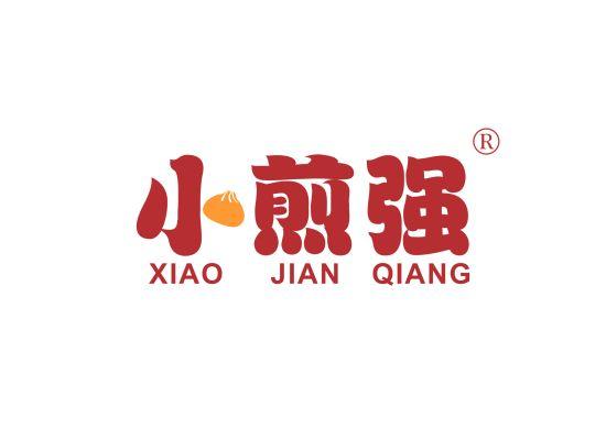 小煎強 XIAO JIAN QIANG商標
