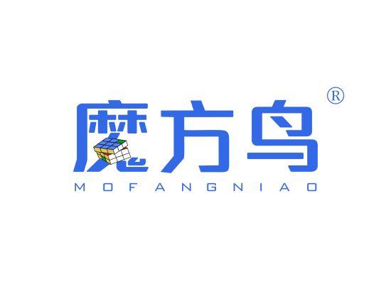 魔方鸟;MOFANGNIAO