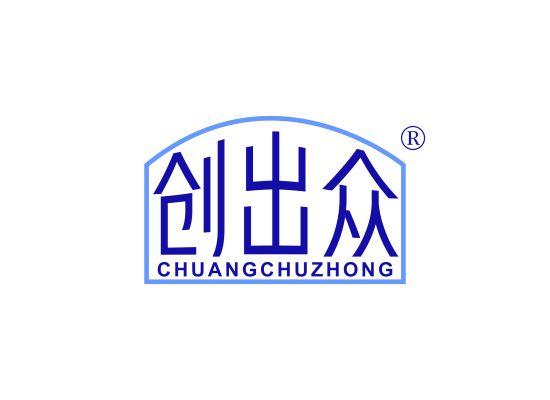 创出众;CHUANGCHUZHONG