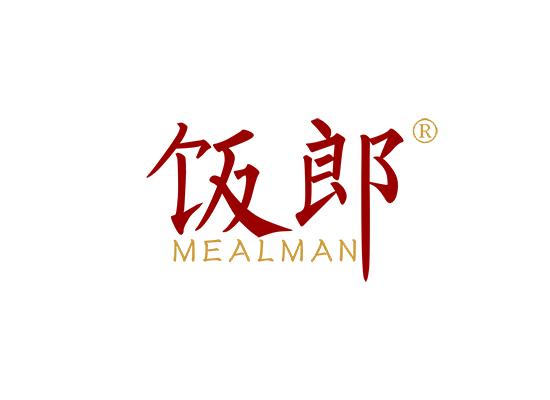 饭郎 MEAL MAN