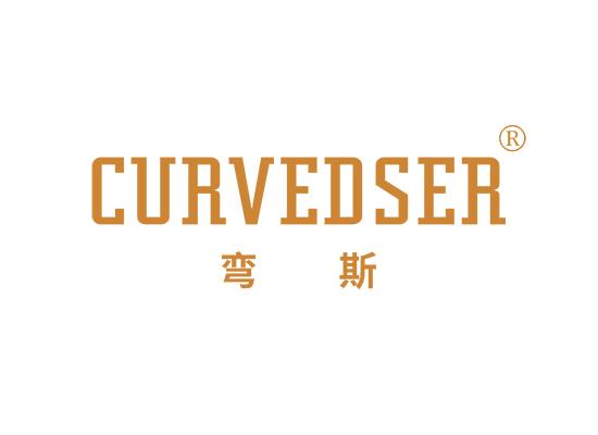 弯斯 CURVEDSER