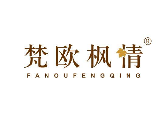 梵欧枫情;FANOUFENGQING