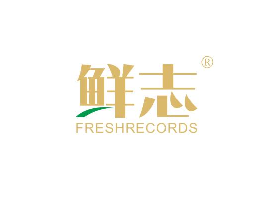鲜志 FRESHRECORDS