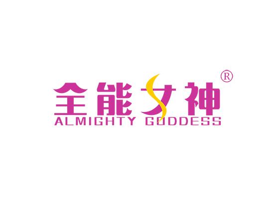 全能女神 ALMIGHTY GODDESS