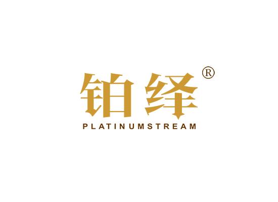 铂绎 PLATINUMSTREAM;PLATINUM STREAM