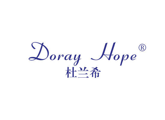 杜兰希 DORAY HOPE