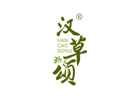 汉草颂;HANCAOSONG