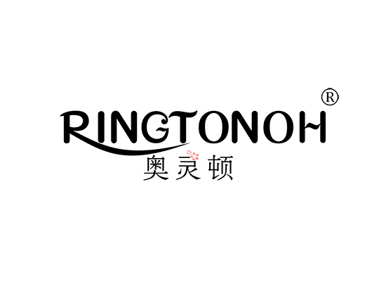 奥灵顿 RINGTONOH
