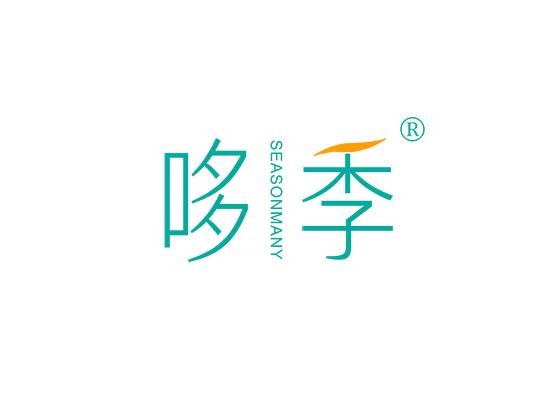 哆季 SEASONMANY