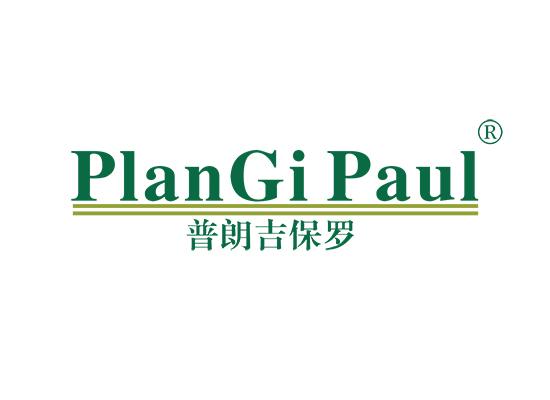普朗吉保罗 PLANGI PAUL