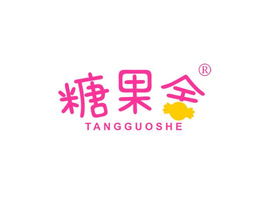 糖果舍;TANGGUOSHE