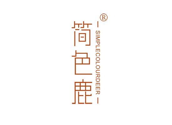 简色鹿 SIMPLECOLOURDEER