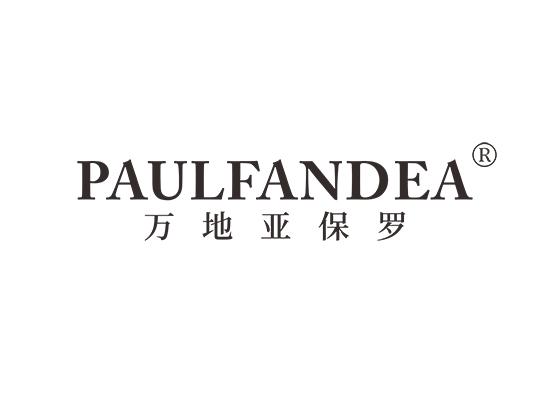 万地亚保罗 PAULFANDEA