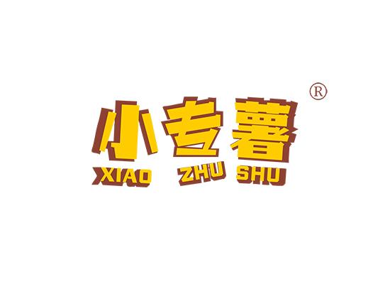 小专薯;XIAOZHUANSHU