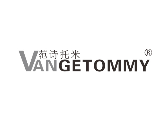 范诗托米 VANGETOMMY
