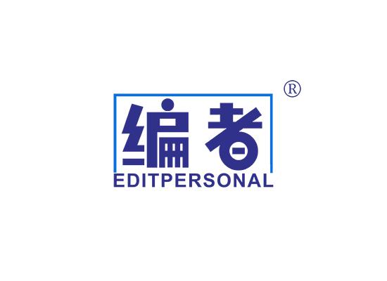 编者 EDITPERSONAL