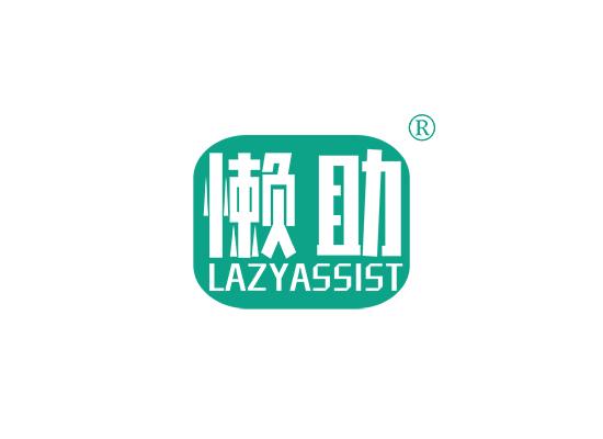 懒助 LAZY ASSIST