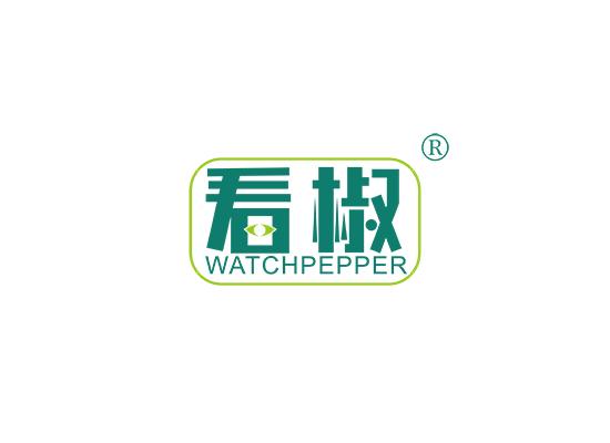 看椒 WATCHPEPPER