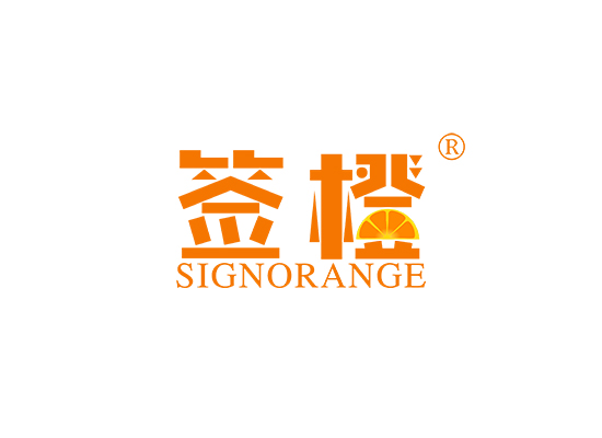 签橙 SIGNORANGE