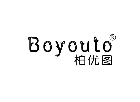 柏优图 BOYOUTO
