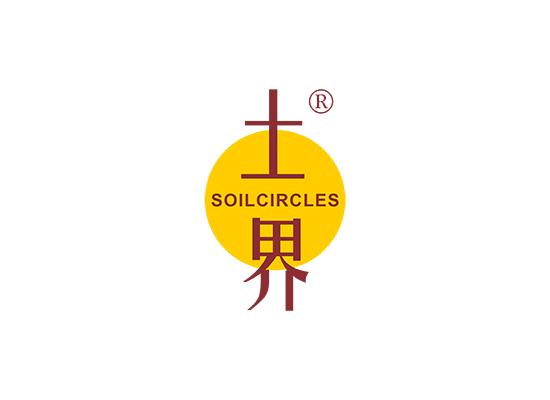 土界 SOILCIRCLES