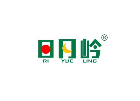 岭 RI YUE LING