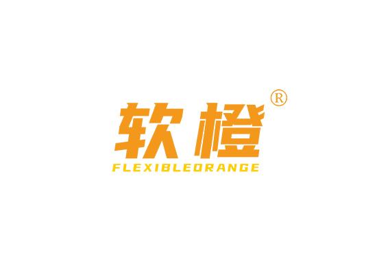 软橙 FLEXIBLEORANGE