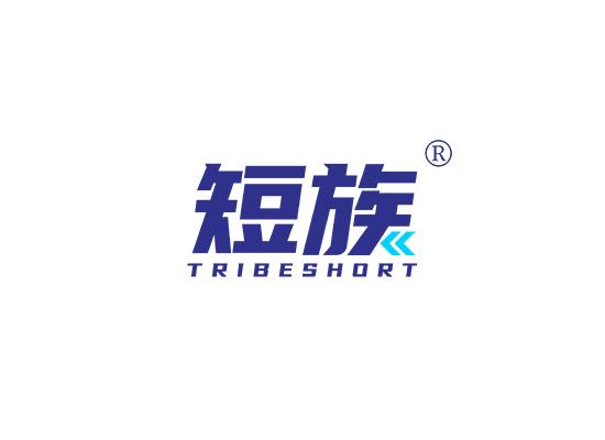 短族 TRIBESHORT