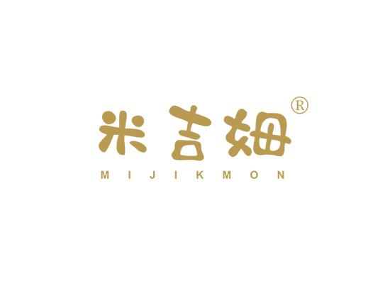 米吉姆  MIJIKMON