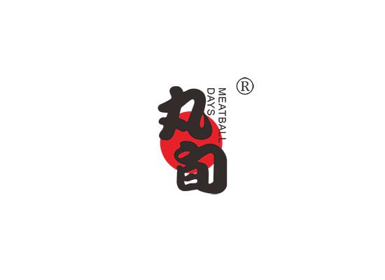 丸旬 MEATBALL DAYS