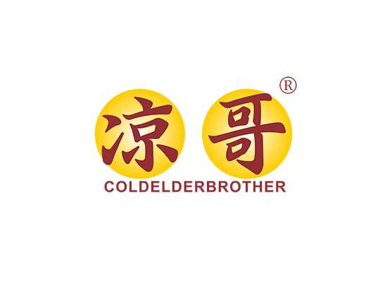 凉哥 COLDELDERBROTHER