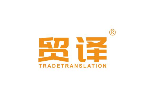 贸译 TRADE TRANSLATION