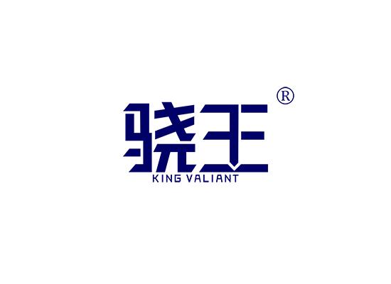 骁王 KING VALIANT