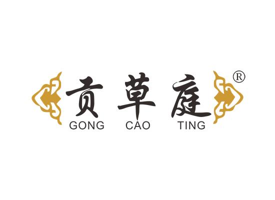 贡草庭;GONGCAOTING