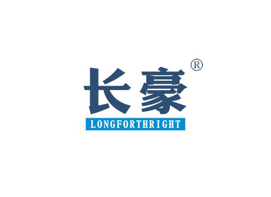 长豪 LONGFORTHRIGHT