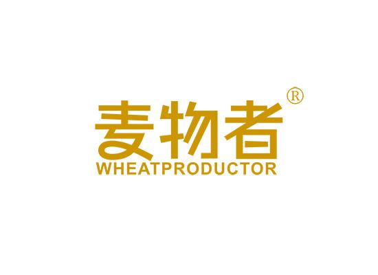 麦物者 WHEATPRODUCTOR