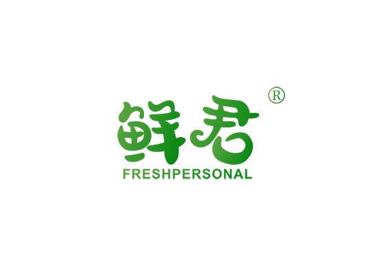 鲜君 FRESH PERSONAL