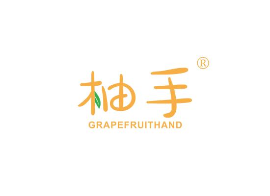 柚手 GRAPEFRUITHAND