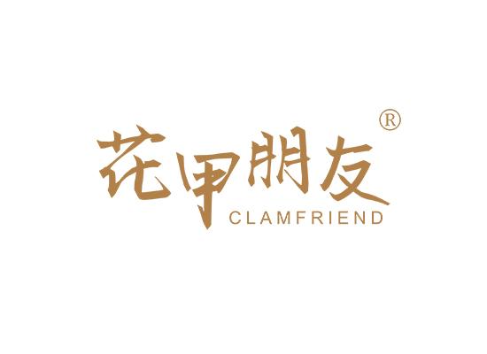花甲朋友 CLAM FRIEND