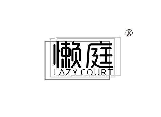 懒庭 LAZY COURT
