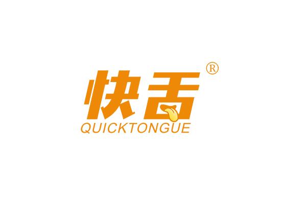 快舌 QUICKTONGUE