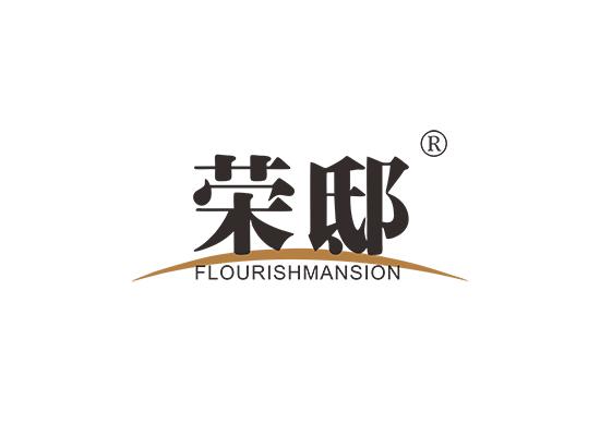 荣邸 FLOURISHMANSION