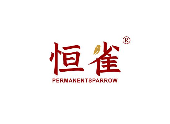 恒雀  PERMANENT SPARROW